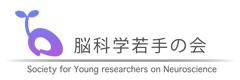 脳科学若手の会