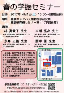 学振セミナーポスター永井修正-1