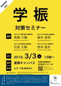 学振セミナーポスター-1
