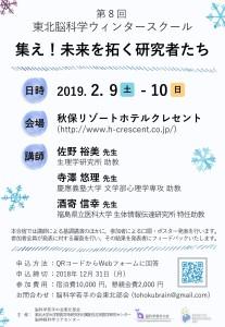 201902ウィンターセミナーポスター-1