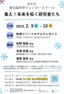最終締切延長版_201902ウィンターセミナー_ポスター