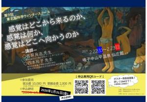延長版WSポスター