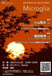 poster_semi-24_210911